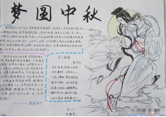 新东方在线中考网整理了《2017中秋节手抄报图片:梦圆中秋》,供同学们
