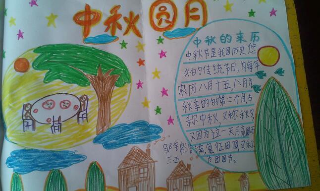 2017中秋节手抄报图片:中秋圆月_中考_新东方在线