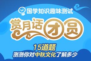 2017中秋节的诗句祝福语大全