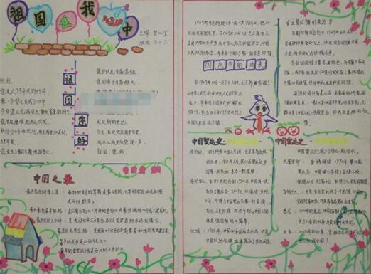 相关链接   十月一日是国庆节,是伟大祖国的生日,新东方在线   高考网   小编整理了祖国在我心中手抄报,供参考.图片