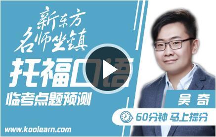"""""""2017年10月托福口语考试预测(直播)"""""""