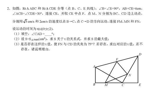 2018中考数学压轴题专题训练:代数与几何综合题(图片版)