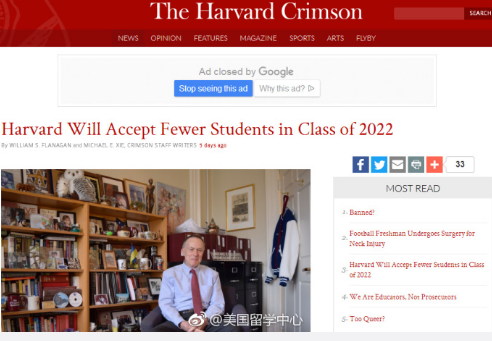 哈佛大学2017秋季录取新生人数2056人 达到历史最高