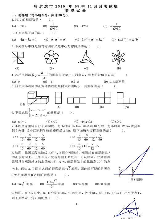 初三上学期11月月考数学答案