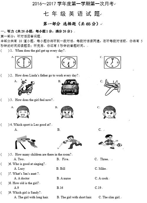 2017初一上学期英语月考试卷答案