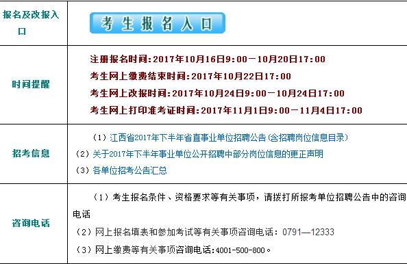江西人事考试网:2017下半年江西省直事业单位招聘报名入口