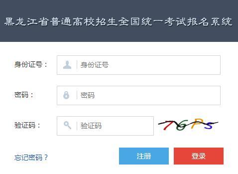 黑龙江2018年高考报名系统入口