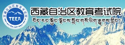 西藏2018年高考报名系统入口