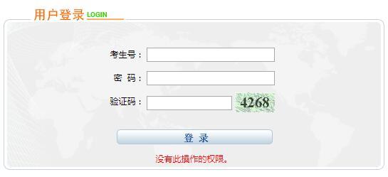 宁夏2018年高考报名系统入口