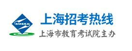 上海2018年高考报名系统入口