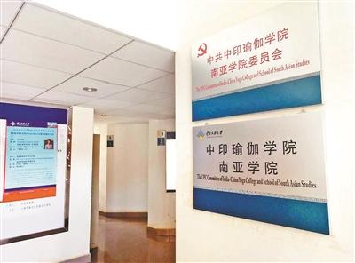 云南民族大学全国首招瑜伽硕士(双语)