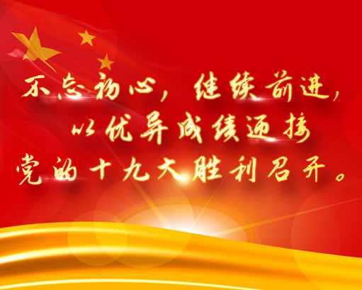 十九大召开:了解中国未来5年的发展道路(双语)