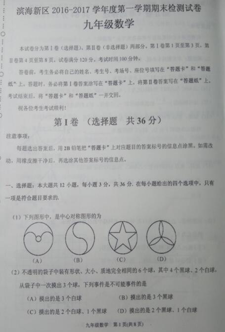2016—2017年天津滨海初三上学期数学期末答案