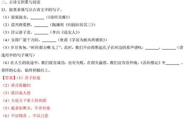 2017默写试题初中汇编之古诗文中考(巴中四川)语文名字南丹图片