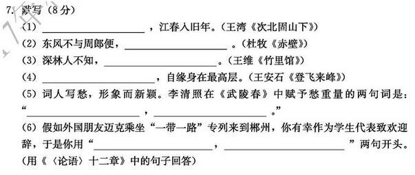 2017中考试题语文汇编之古诗文默写(湖南郴州)我们的初中图片
