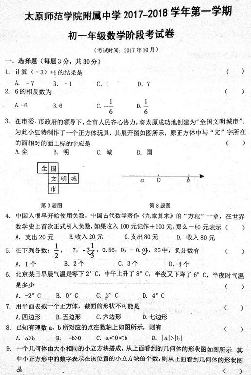 师院附中2017-2018学年初一10月月考数学试题及答案