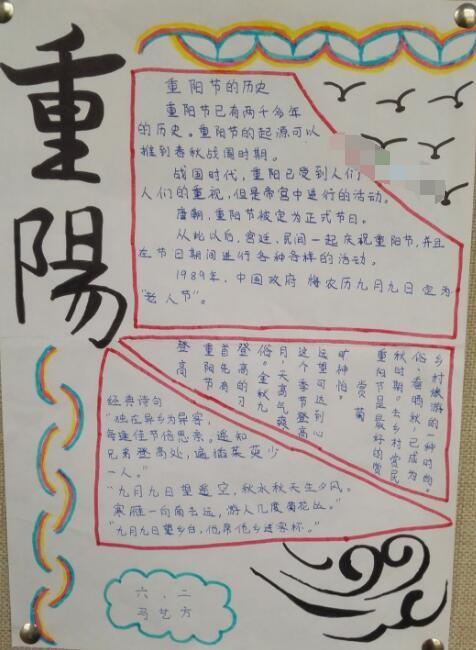 重阳节手抄报内容:九九重阳节