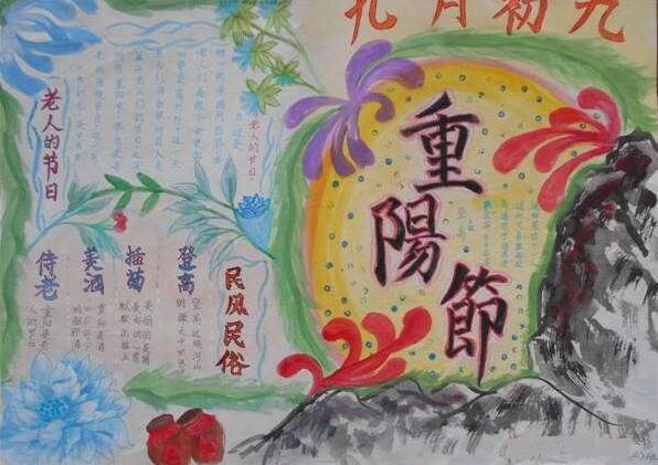 关于重阳节的手抄报内容:老人的节日