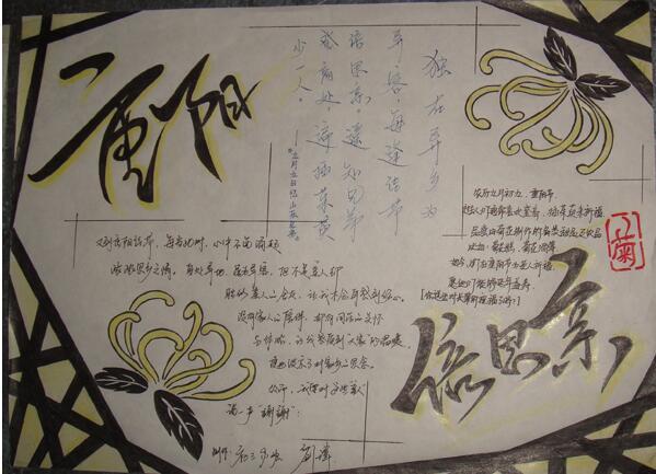 关于重阳节的手抄报内容:重阳倍思亲图片