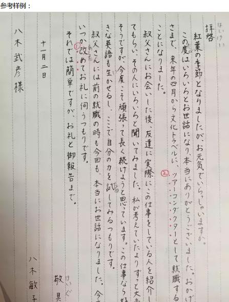 日式信件写法:手紙(てがみ)