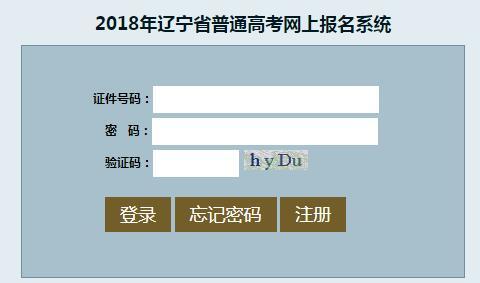2018年辽宁省高考报名系统入口