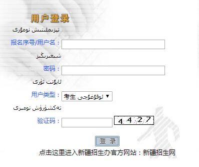 2018年新疆高考网上报名系统入口
