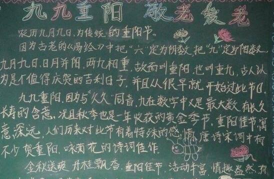 2017重阳节黑板报图片:九九重阳 敬老爱老