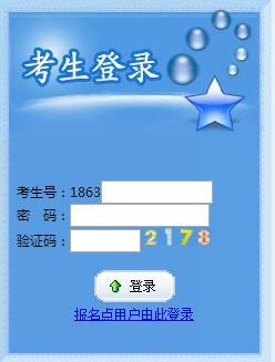 青海2018年高考报名系统入口
