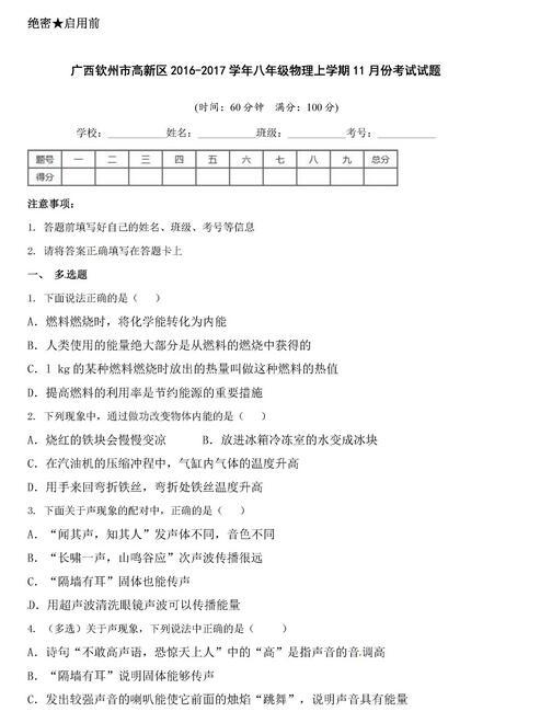 2016广西钦州高新区11月月考初二上学期物理试题及答案