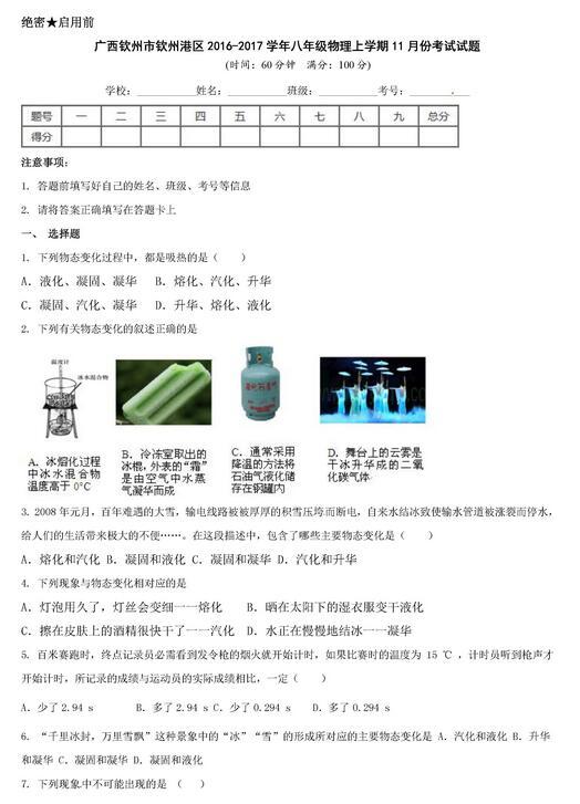 2016广西钦州港区11月月考初二上学期物理试题及答案