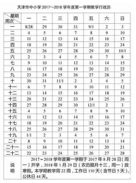 2018天津中小学寒假放假时间:1月29日