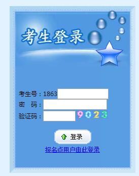2018年青海高考网上报名入口