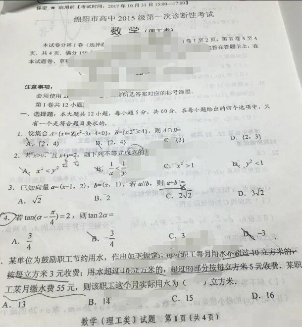 2018绵阳一诊理科数学试题及答案