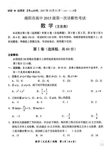 2018绵阳一诊文科数学试题及答案