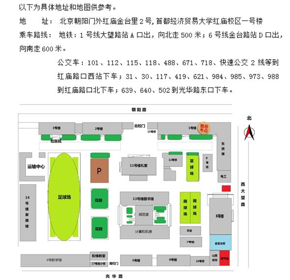 2017年11月11日中国农业大学雅思口试考点变更通知