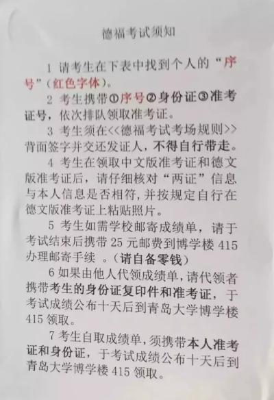青岛大学德福准考证领取通知(组图)