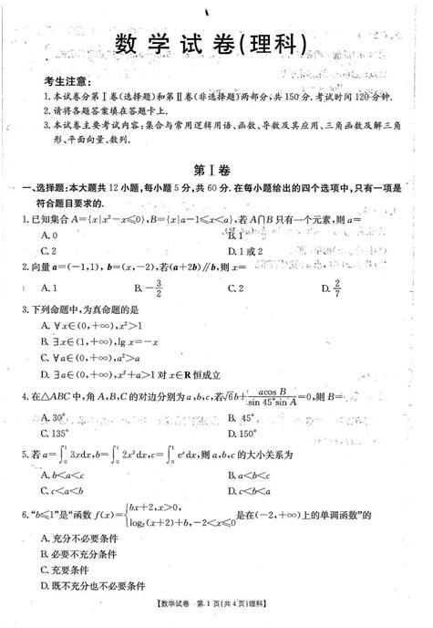 2018吉林高三10月阶段性统一考试理科数学试题及答案