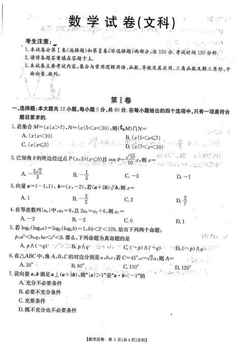 2018吉林高三10月阶段性统一考试文科数学试题及答案