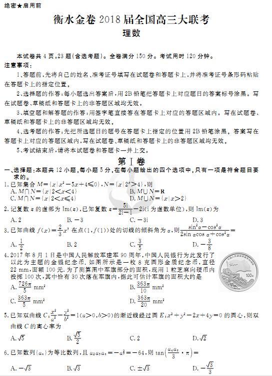 2018衡水中学高三9月大联考理科数学试题及答案