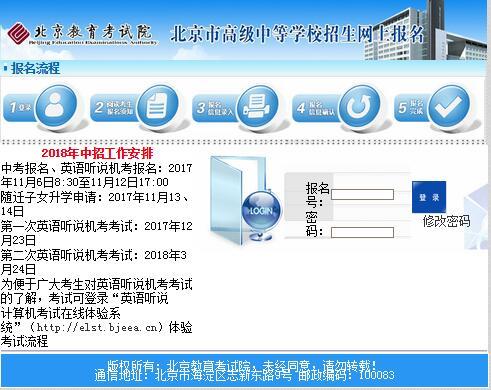 北京教育考试院:2018年北京中考报名时间及入口
