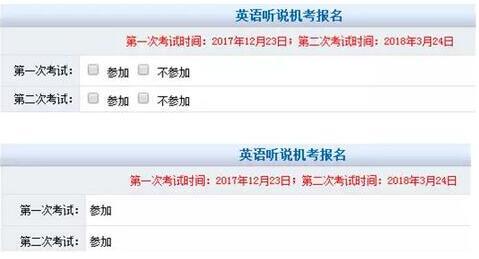 2018北京中考英语听说机考报名考试时间