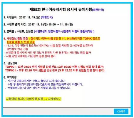 韩国第55届TOPIK准考证打印及退费时间