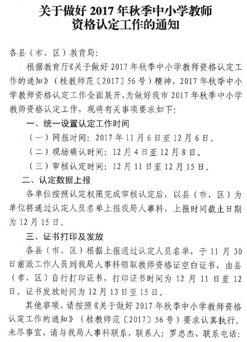 广西百色2017年秋季中小学教师资格认定通知