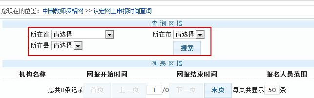 教师资格认定网上报名时间查询网址-中国教师资格网
