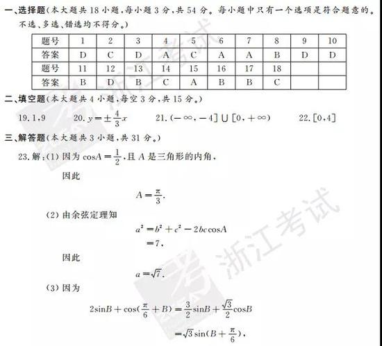 2017年11月浙江新高考学考选考数学试题及答案