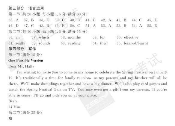 2017年11月浙江新高考学考选考英语试题及答案