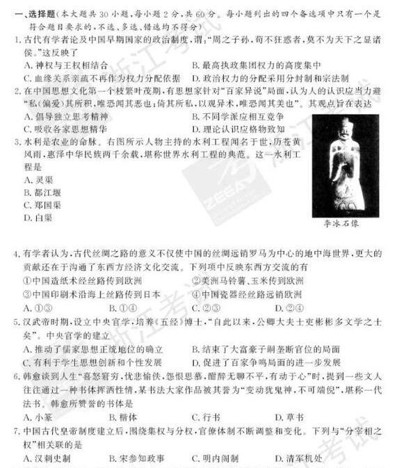 2017年11月浙江新高考学考选考历史试题及答案