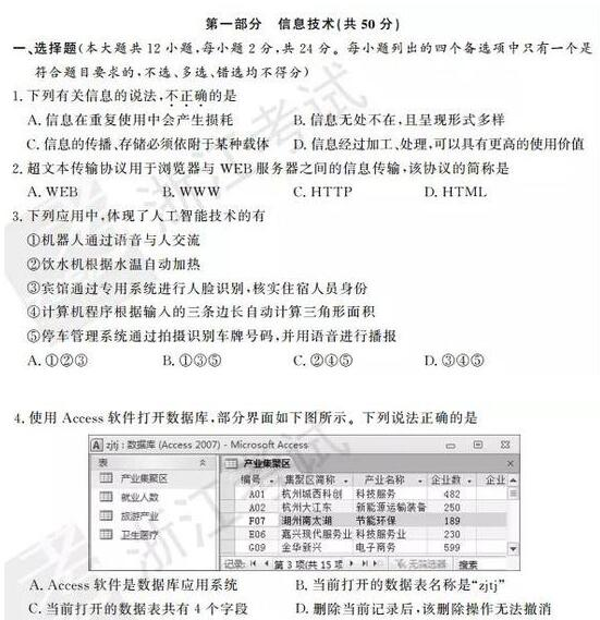2017年11月浙江新高考学考选考技术试题及答案