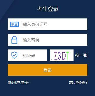 天津2018年高考报名系统入口