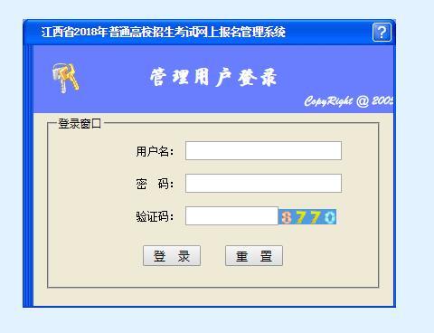 江西2018年高考报名系统入口